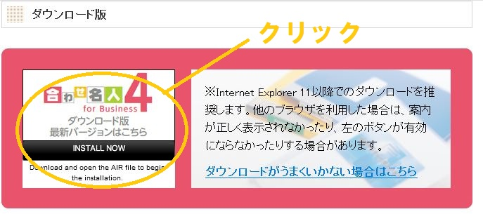 コクヨ「合わせ名人」のダウンロード、インストール方法!
