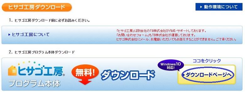 ヒサゴ工房の無料ダウンロード方法や使い方について
