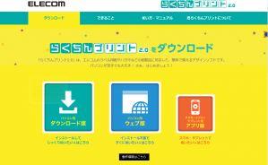 エレコム「らくちんプリント」2.0ダウンロード・インストール方法